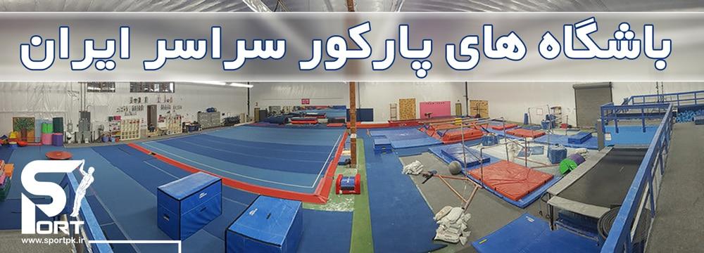 باشگاه های پارکور سراسر ایران