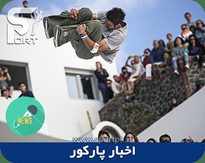 پارکور اخبار پارکور ایران و جهان