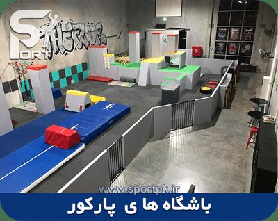 پارکور باشگاه های پارکور سراسر ایران