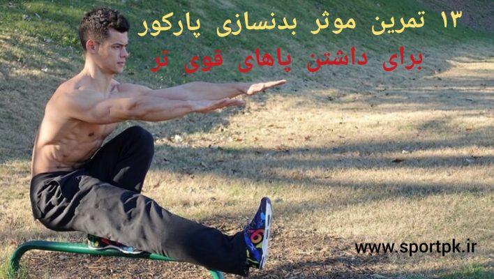 تمرینات بدنسازی پارکور برای پا