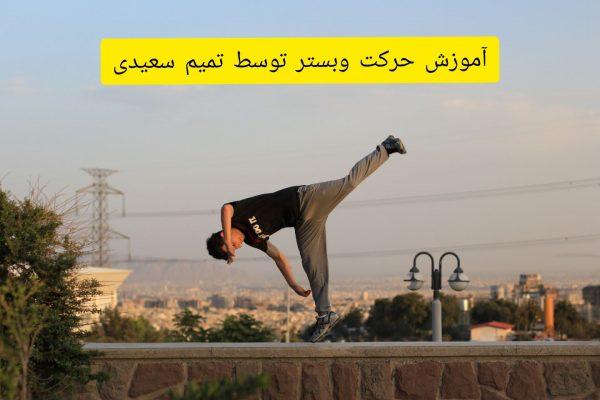 حرکت وبستر webster توسط تمیم سعیدی.jpg